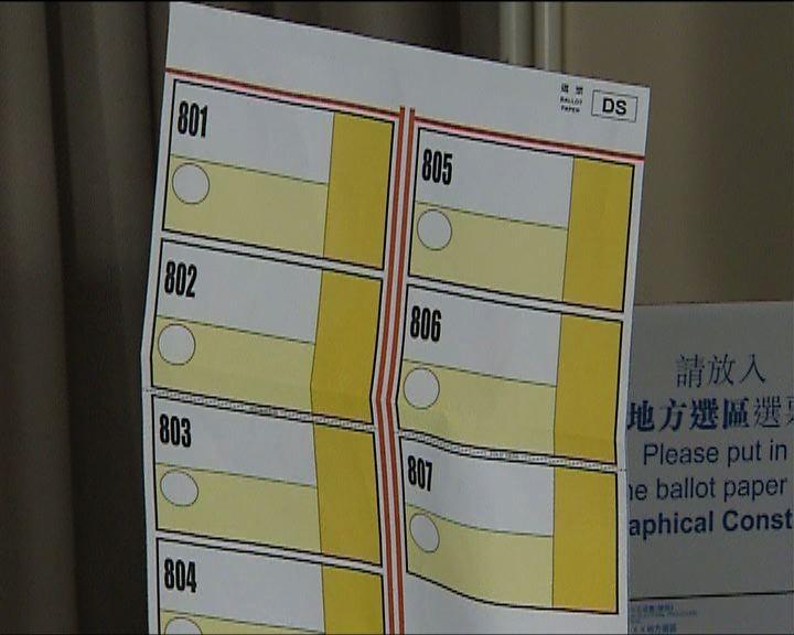 立法會選舉-1
