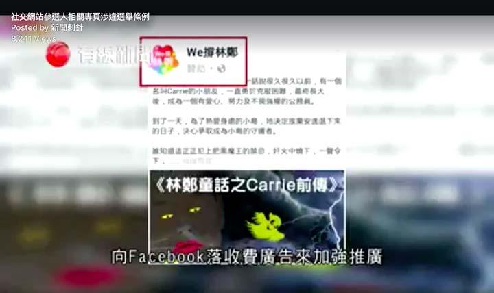 we撐林鄭-facebook廣告