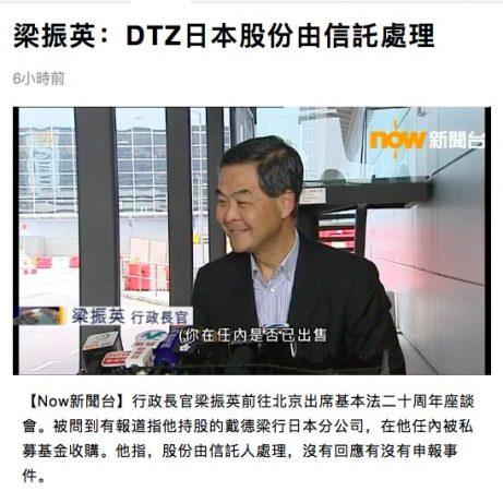 梁振英-DTZ回應-min