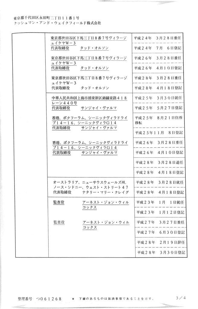 梁振英-DTZ-Japan-2