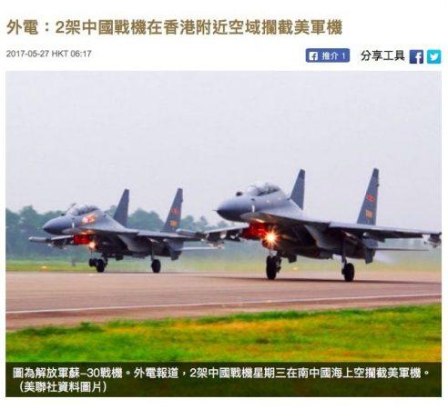 香港-攔截軍機