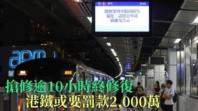港鐵-馬時亨-min