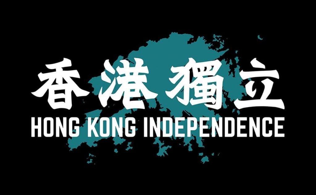 香港獨立-min-2
