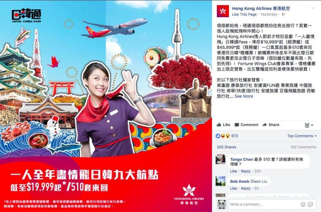 香港航空-min