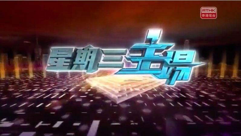 香港電台-min