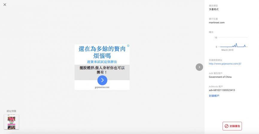 內容農場-中國政府-min