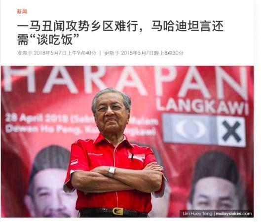 馬哈迪-2-min-馬來西亞大選