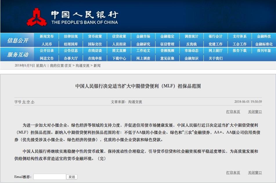 人民幣-中期借貸便利-min