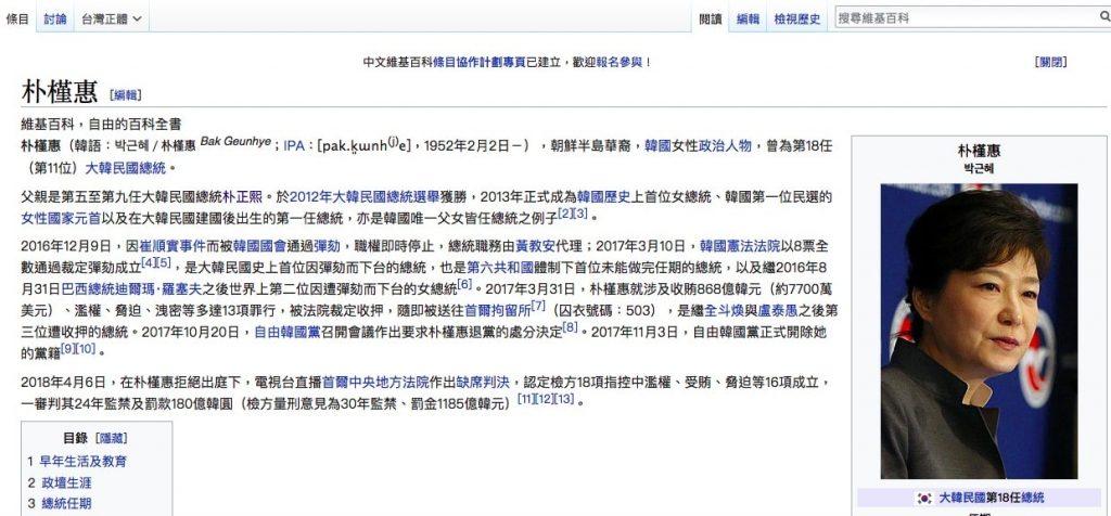 維基百科-朴謹惠-min