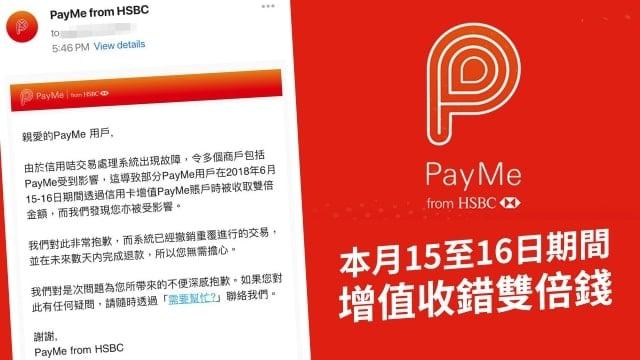 Payme-困局-min