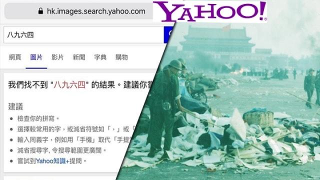 Yahoo!-八九六四-min