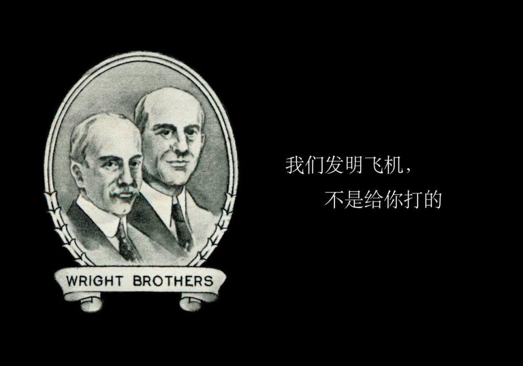 中國台灣-打飛機-min