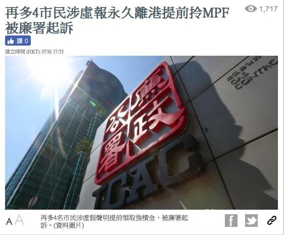 MPF-永久離港-min
