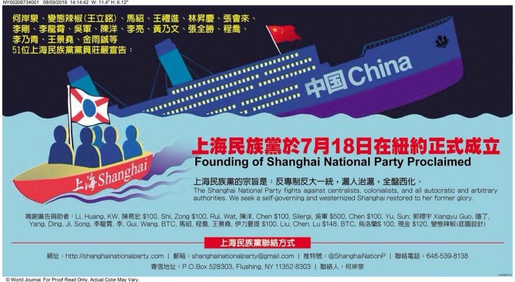 上海民族黨-min