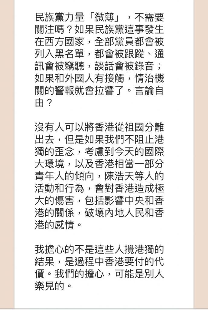 梁振英-民族黨