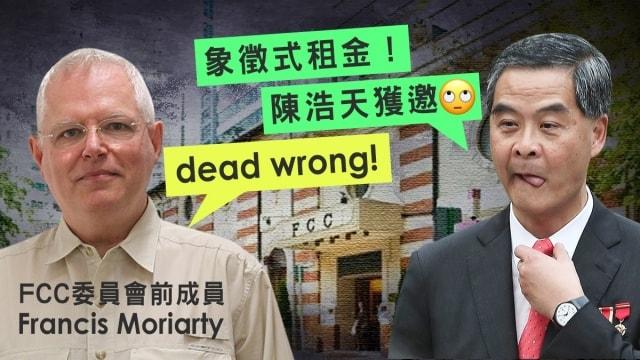 梁振英-FCC-min
