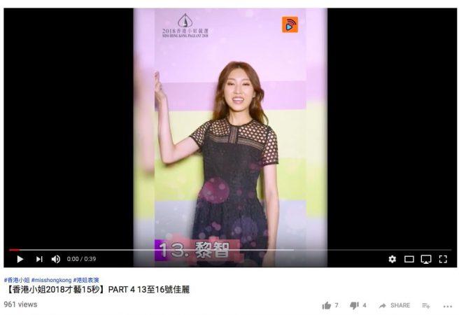 香港小姐-才藝-min