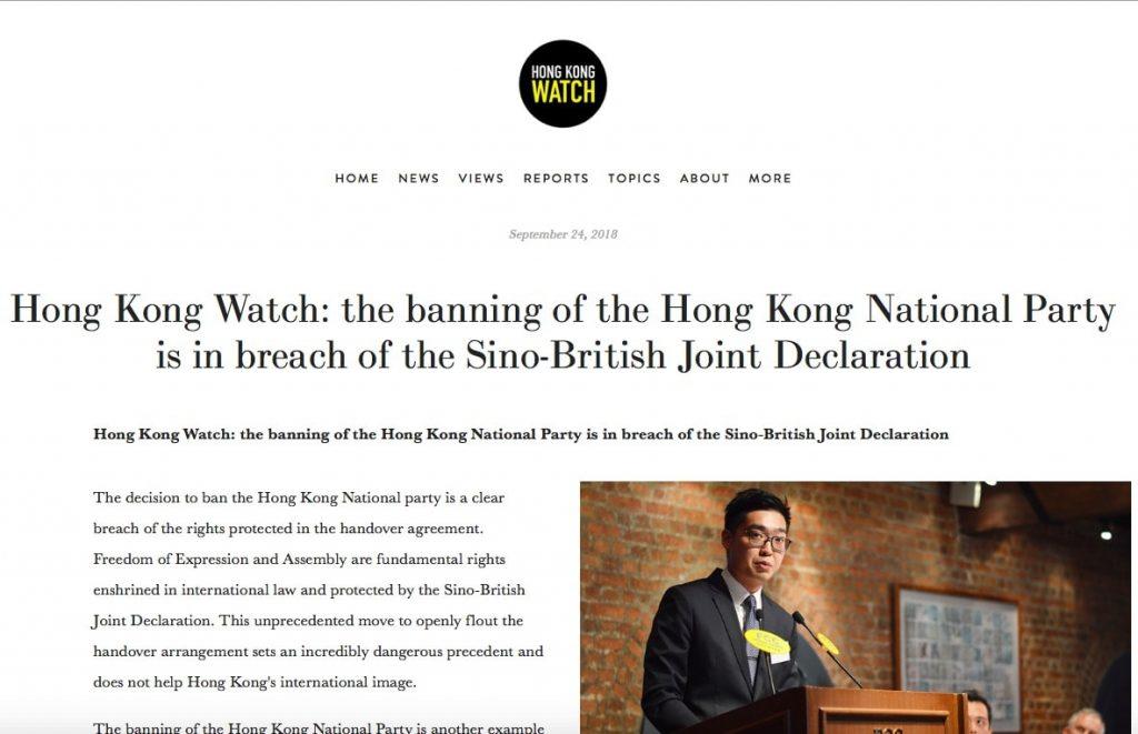 民族黨-Hong Kong Watch-min