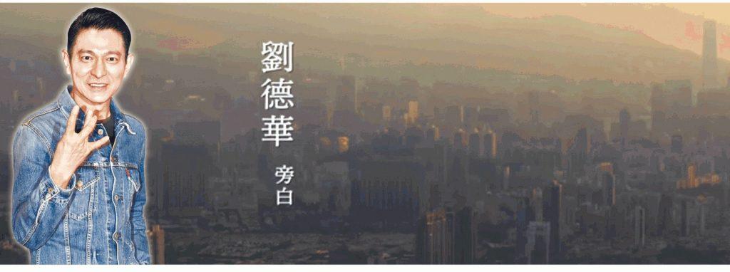 劉德華-團結香港基金-min