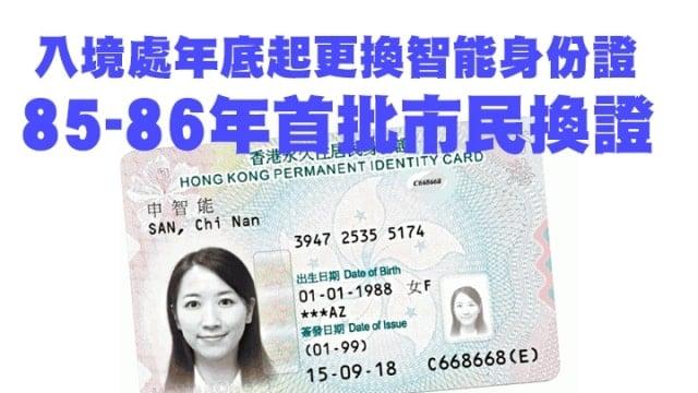 新智能身份證-min