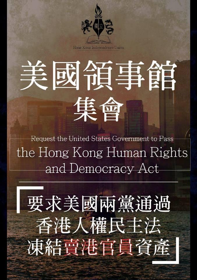 香港人權與民主法