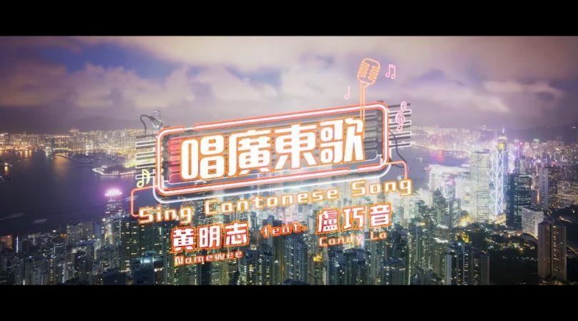 黃明志-廣東歌