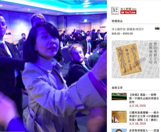 Hong Kong Watch-保守黨黨大會-min